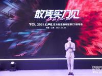 """前沿资讯:TCL游戏智屏C9震撼亮相AWE2021,实力诠释""""敢凭实力见""""-ITBEAR科技资讯"""