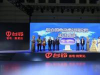前沿资讯:何以全球领跑?天津展台铃一系列大动作吹响全球化征程冲锋号-ITBEAR科技资讯