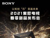 前沿资讯:索尼将于 3 月 23 日 9:30 举办电视春季新品发布会-ITBEAR科技资讯