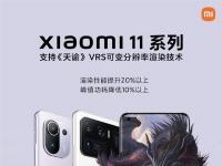 前沿资讯:小米11系列支持《天谕》VRS技术:骁龙888性能提升20%-ITBEAR科技资讯