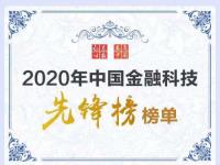 """前沿资讯:科技赋能数字变革 360数科登陆证券时报""""2020中国优秀金融科技服务商先锋榜""""-ITBEAR科技资讯"""
