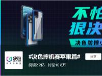 前沿资讯:首个登上热搜榜的手机壳品牌!决色掀起全民极致摔机浪潮-ITBEAR科技资讯