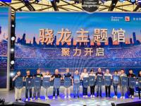 前沿资讯:ChinaJoy骁龙主题馆聚力开启,创新前沿科技打造数字娱乐嘉年华-ITBEAR科技资讯