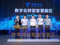 """前沿资讯:数字化转型智慧园区发布!上海电信助力园区打造高价值""""硬生态""""-ITBEAR科技资讯"""