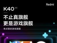 """前沿资讯:卢伟冰:Redmi K40""""不止真旗舰"""",全系 120Hz 高刷,支持杜比全景声-ITBEAR科技资讯"""
