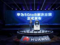 前沿资讯:华为正式发布 5GtoB 解决方案-ITBEAR科技资讯