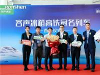 前沿资讯:品质搭载中国速度 |容声冰箱高铁冠名列车首发仪式隆重举行!-ITBEAR科技资讯