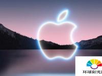 预计将宣布全新的苹果iPhone13系列