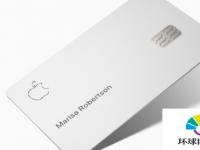 Visa和Apple正在谈判以降低AppleCard的交易费用