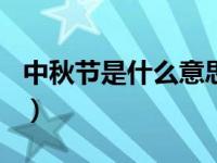 中秋节是什么意思100字(中秋节是什么意思)