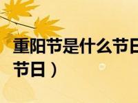 重阳节是什么节日有什么习俗(重阳节是什么节日)