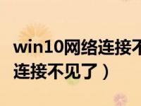 win10网络连接不见了不能上网(win10网络连接不见了)