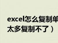 excel怎么复制单元格格式(不同单元格格式太多复制不了)