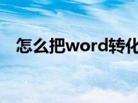 怎么把word转化pdf(怎么word转pdf)