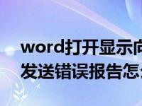 word打开显示向程序发送指令错误(word发送错误报告怎么办)