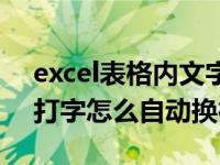 excel表格内文字怎么自动换行(excel表格打字怎么自动换行)