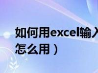 如何用excel输入乘法公式(excel乘法公式怎么用)