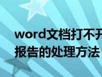 word文档打不开出现错误报告(word错误报告的处理方法)