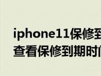 iphone11保修到期不显示(iPhone11怎么查看保修到期时间)